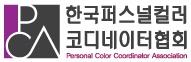 한국퍼스널컬러코디네이터협회 로고